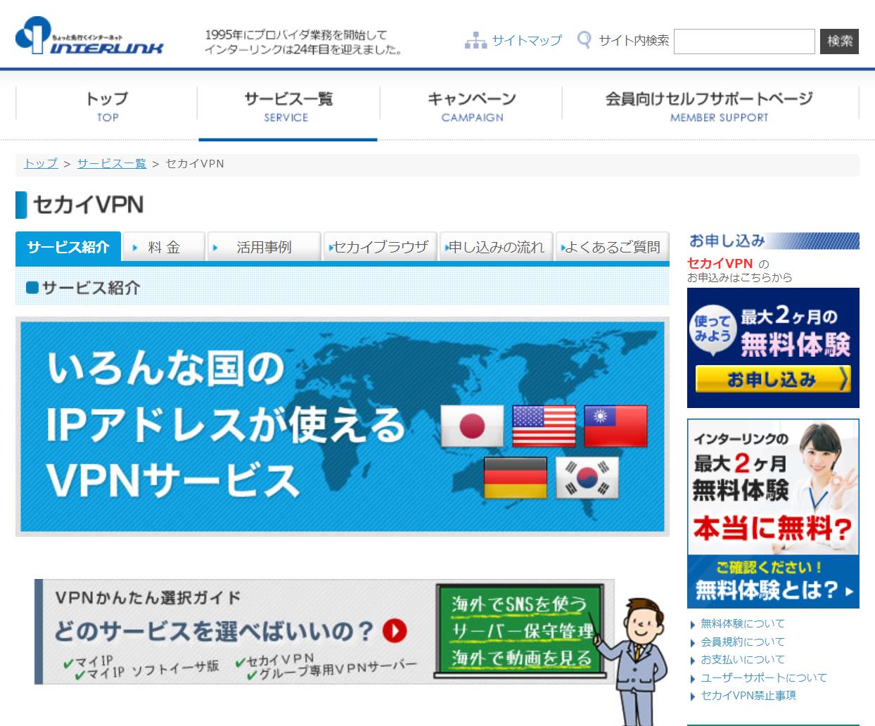 セカイVPNの中国での評判とメリットデメリット12個|中国メモ