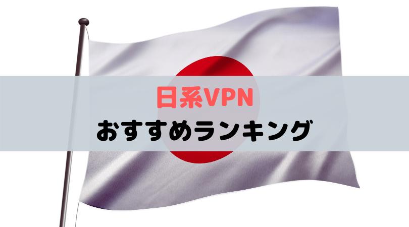 日系VPNおすすめランキング