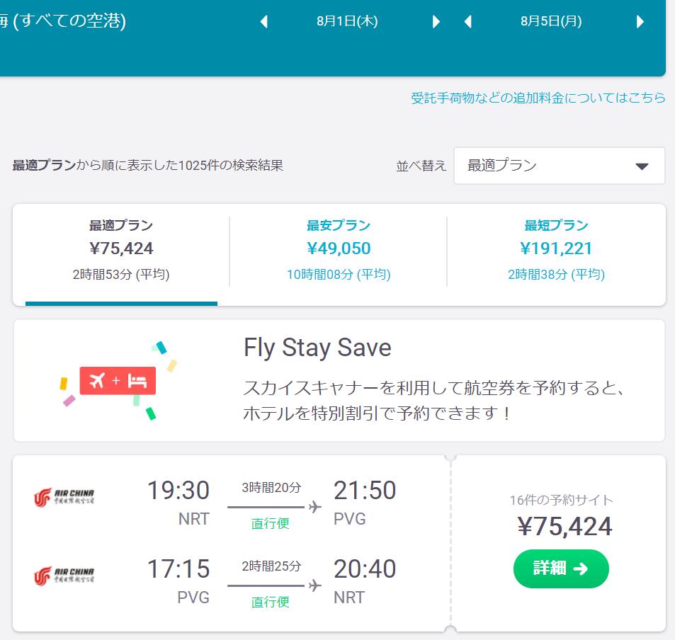 上海航空券費用