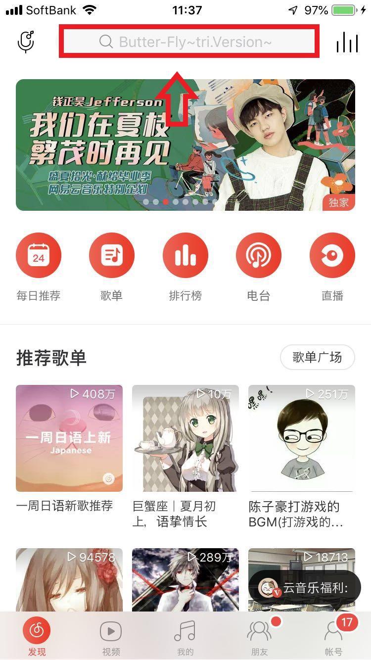 网易云音乐のトップ画面