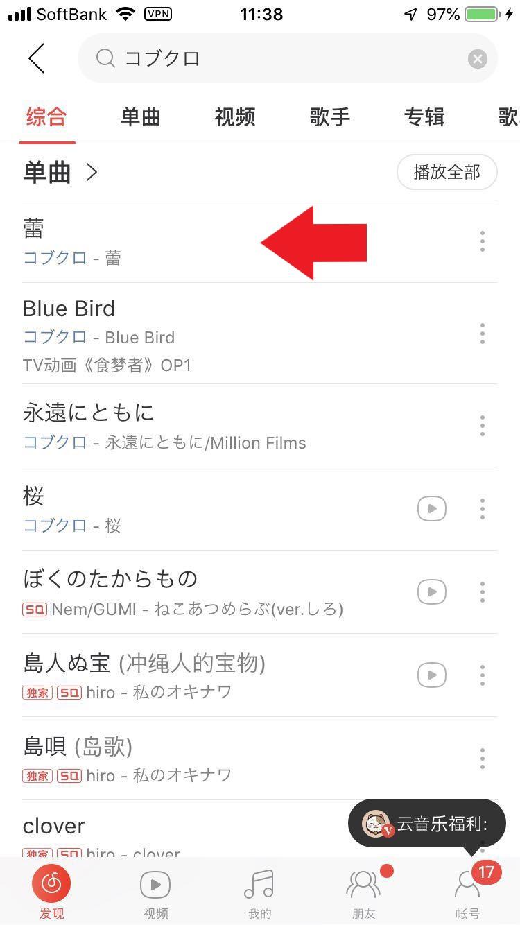 网易云音乐の検索結果