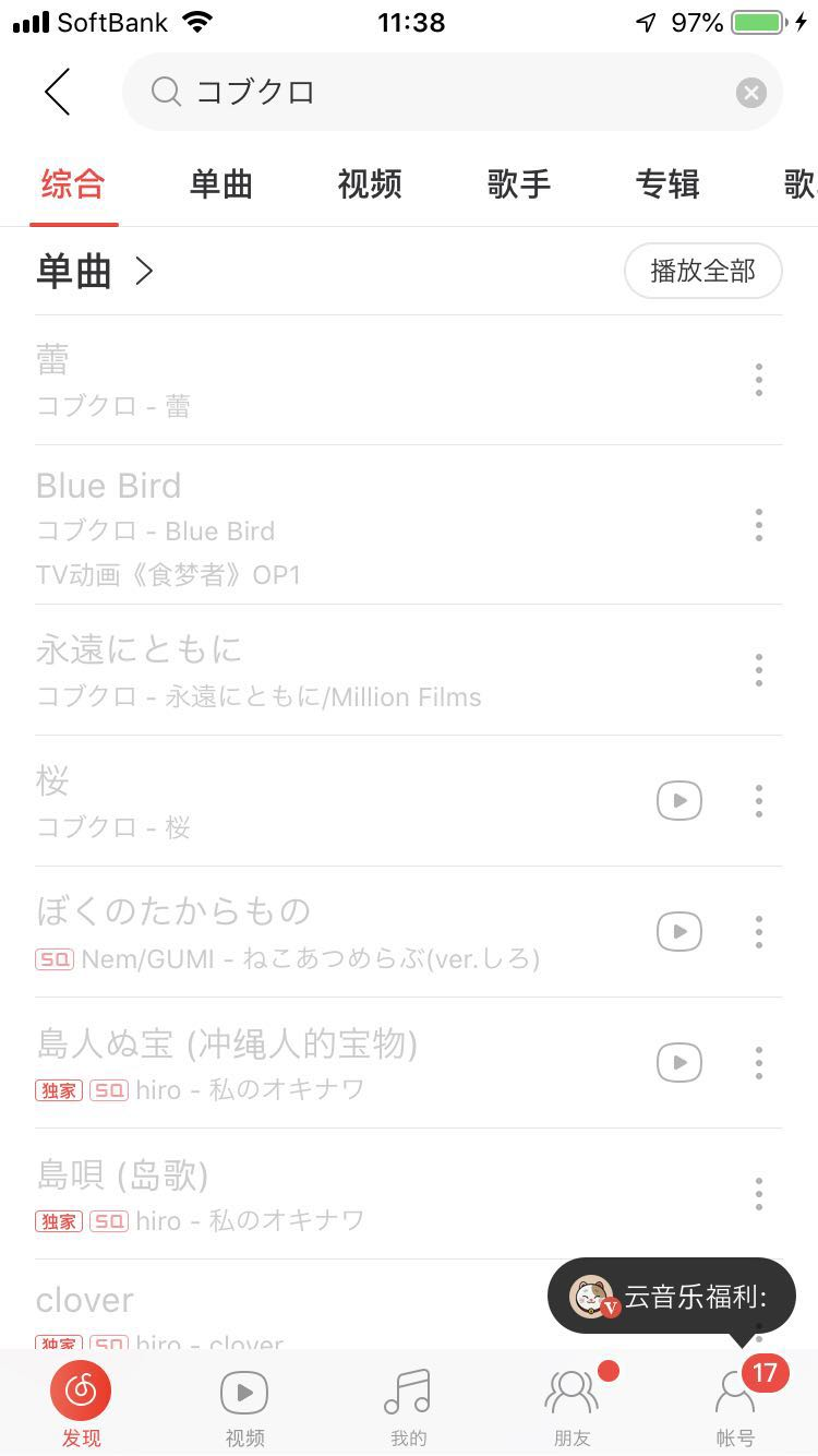 日本から网易云音乐を開いた画像