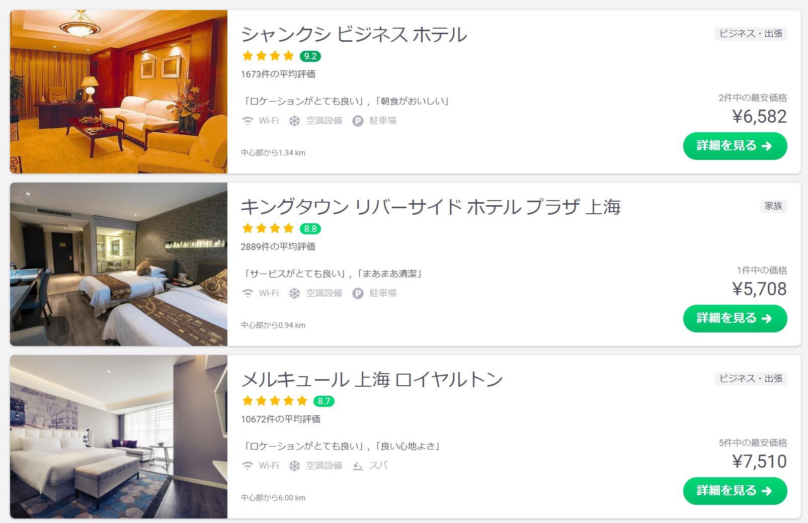 上海のホテル値段