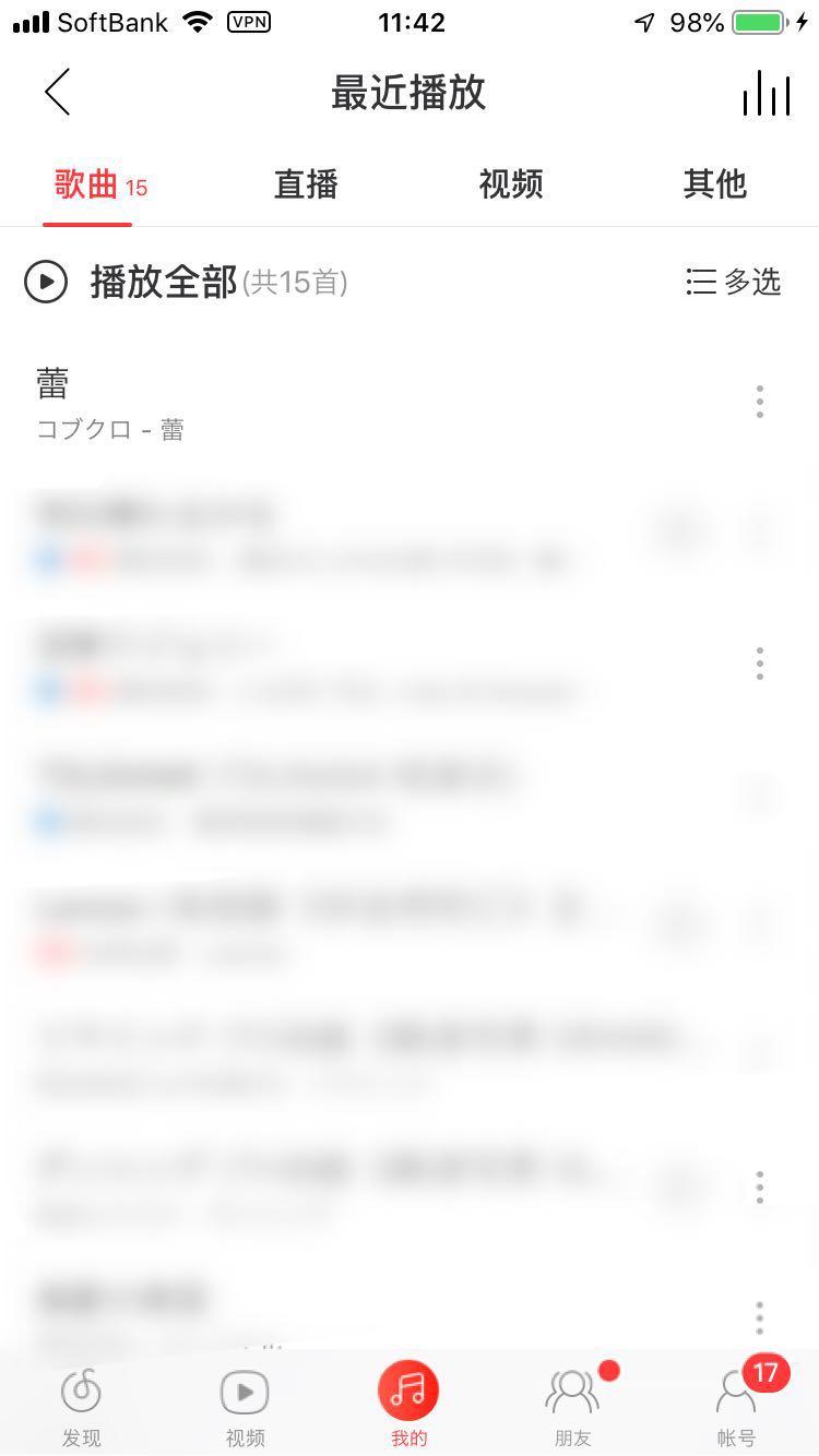网易云音乐の履歴