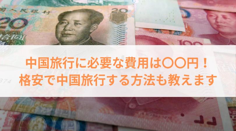 中国旅行にかかる現金はいくら?