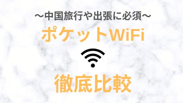 中国旅行におすすめWiFiレンタル