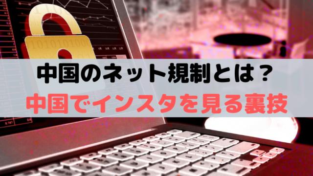 中国のインターネット規制とは?