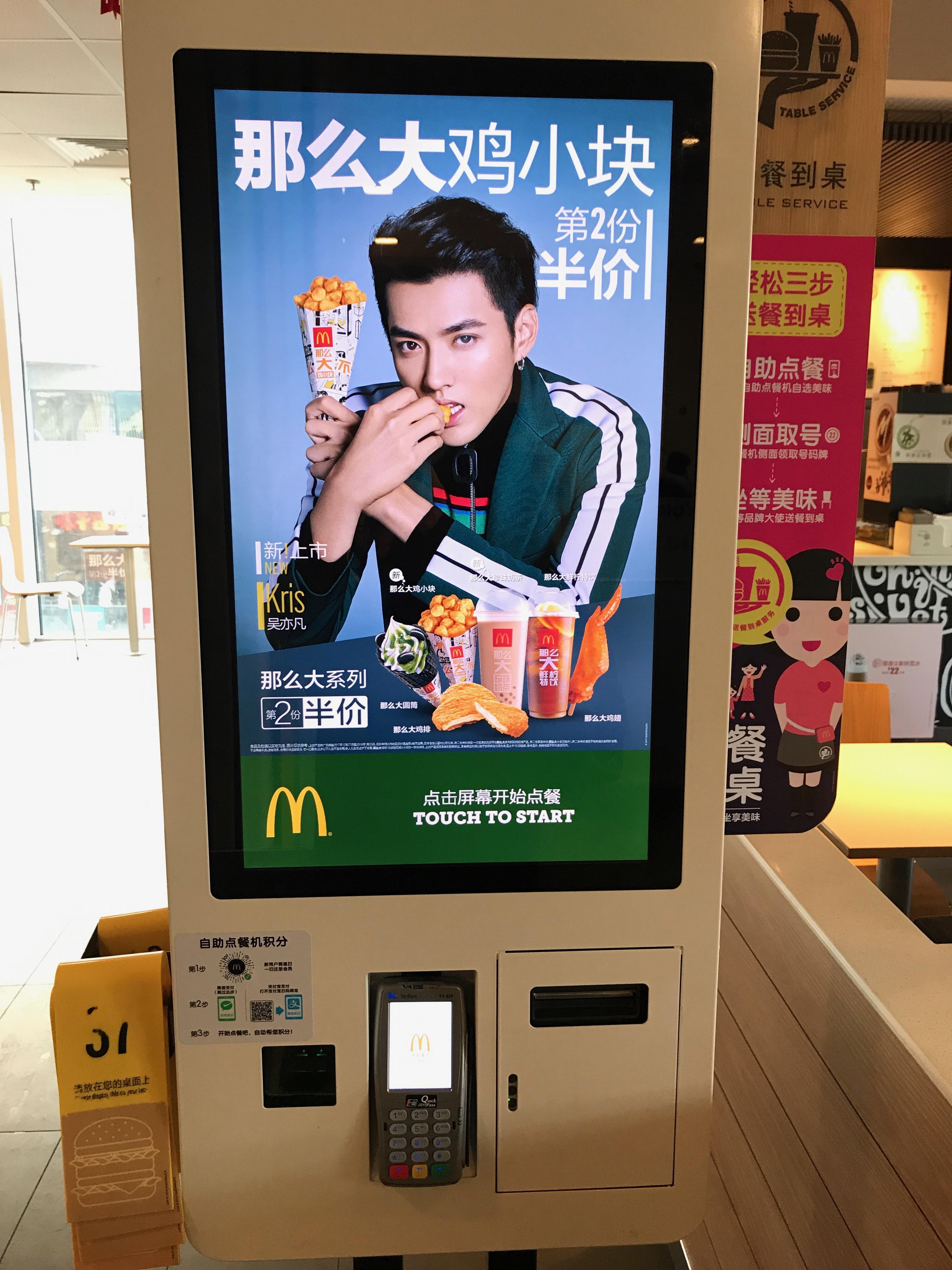 中国のマクドナルドの支払い機械