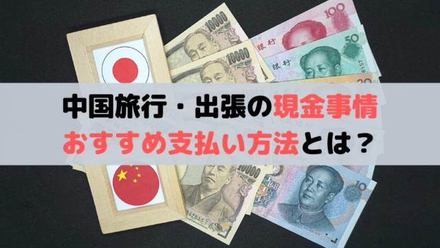 中国旅行の現金事情と支払い方法
