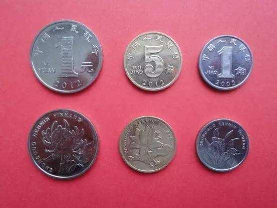 中国の現金貨幣の種類