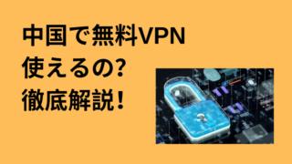 free-vpn-china