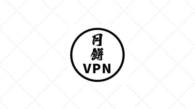 月餅VPNの評判と設定方法