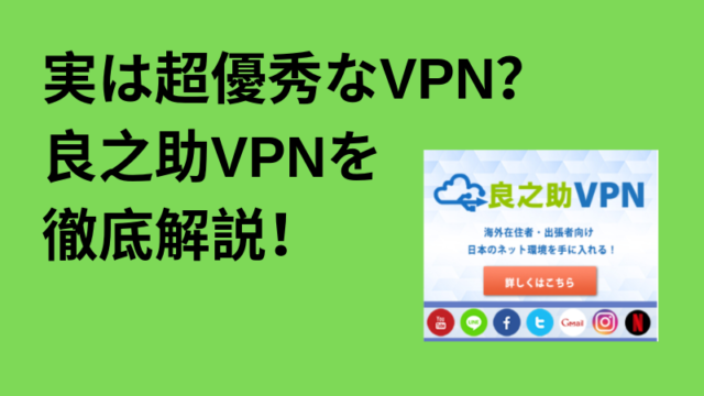 ryonosuke-vpn-china