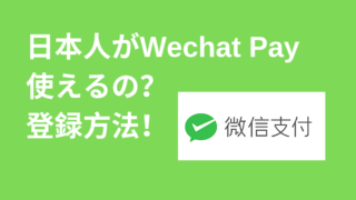 wechat payの登録方法と使い方