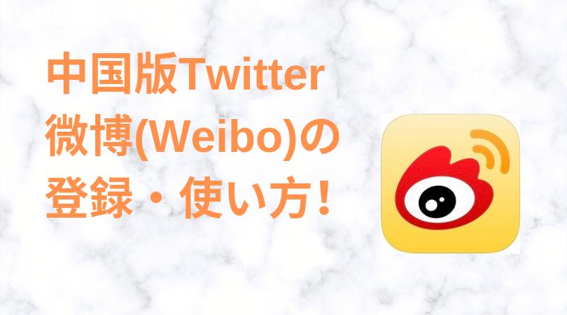 weiboの登録と使い方まとめ