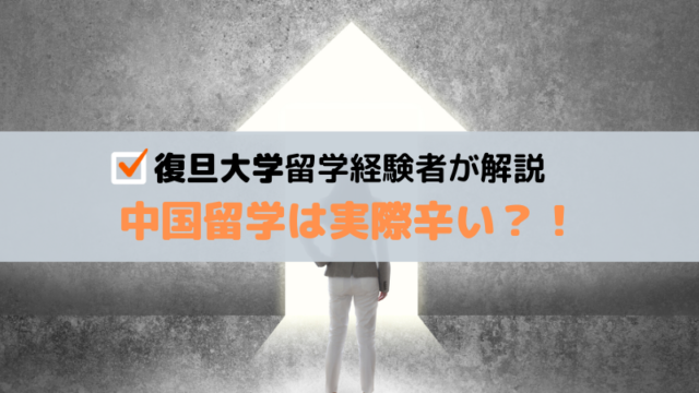 中国留学は辛い?