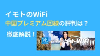 イモトのWiFi中国プレミアム回線の口コミとメリット