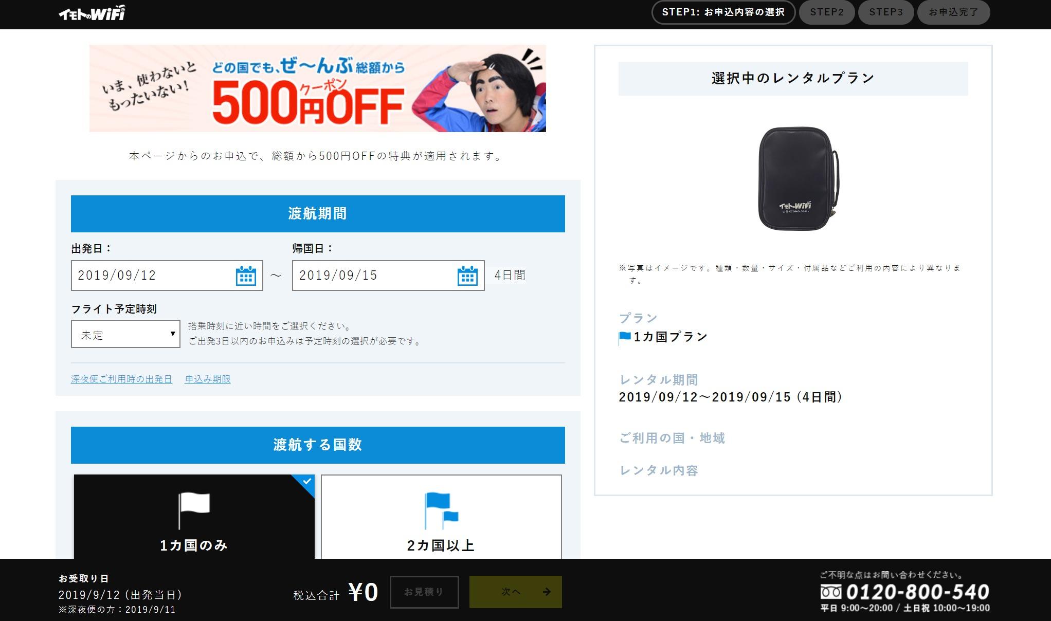 イモトのWi-Fiの申し込み画面