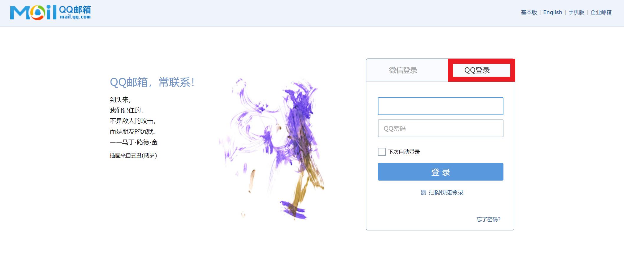 qqメールの登録方法