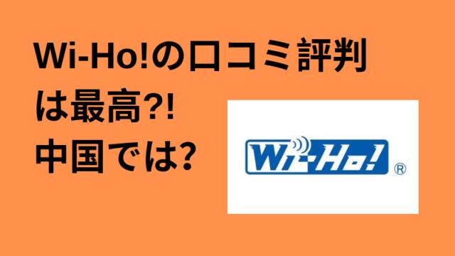 ワイホー(Wi-Ho!)の口コミ評判