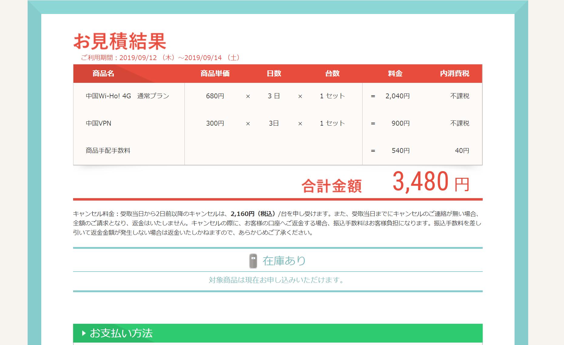 Wi-Ho!の支払い画面