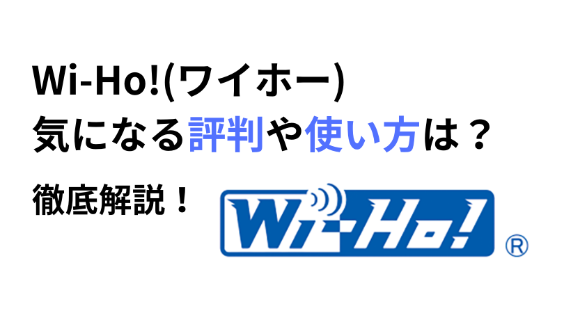 Wi-Ho!(ワイホー)の評判やキャンペーン情報