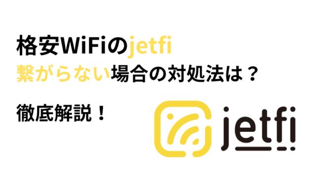 jetfiが繋がらない場合の対処法