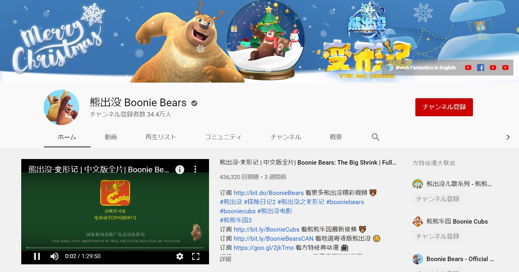 熊出没のYouTubeチャンネル
