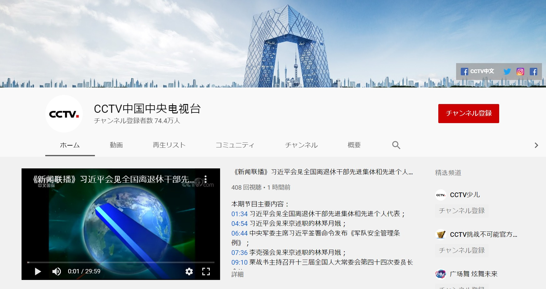 CCTV中国中央电视台のYouTubeチャンネル