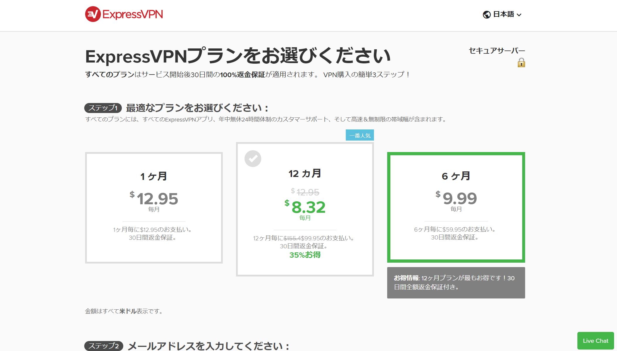 expressVPNの支払い画面