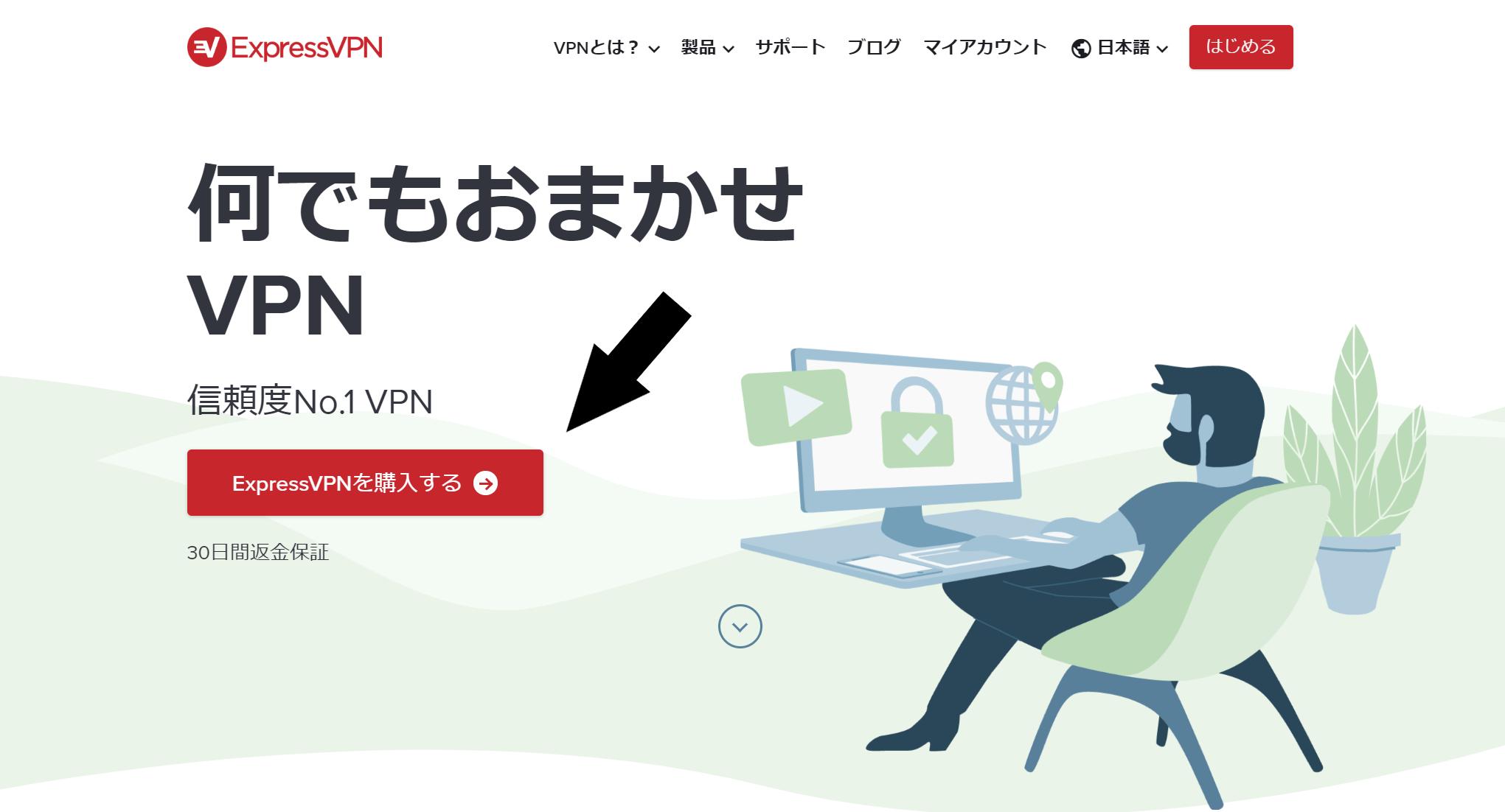 expressVPNの購入画面