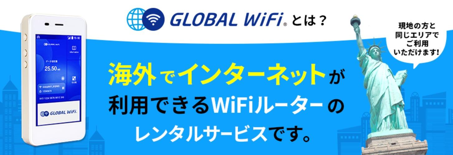 グローバルWiFiのトップページ