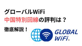 グローバルWiFi中国特別回線の口コミや評判は?