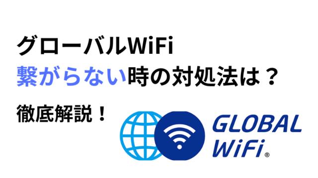 グローバルWiFiが繋がらない・遅いときの対処法5つ