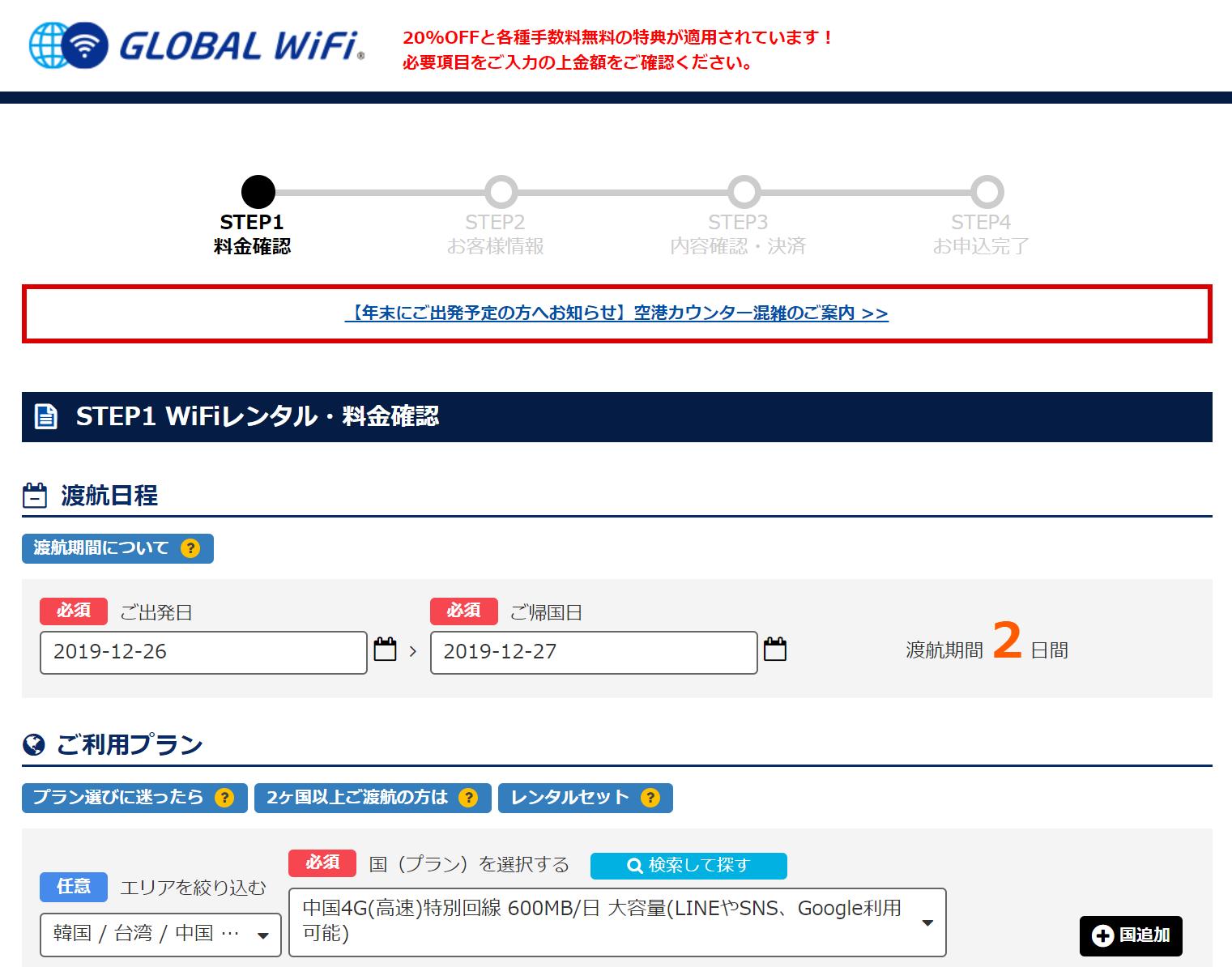 グローバルWiFiの国選択画面