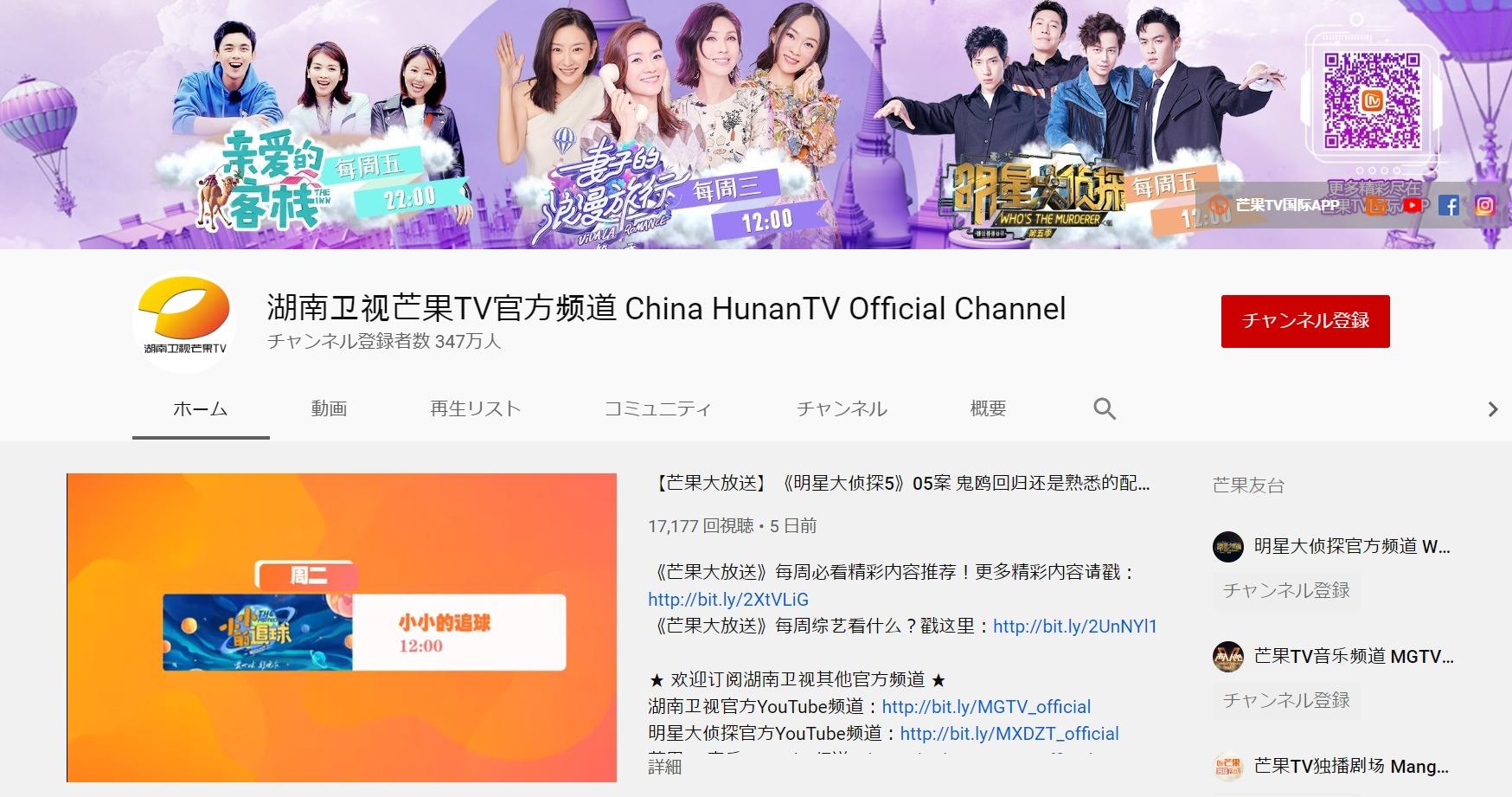 湖南卫视芒果TVのYouTubeチャンネル