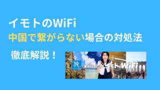 イモトのWiFiが中国で繋がらない、上海で使えないときの対処法