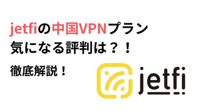 jetfi中国VPNの評判は?