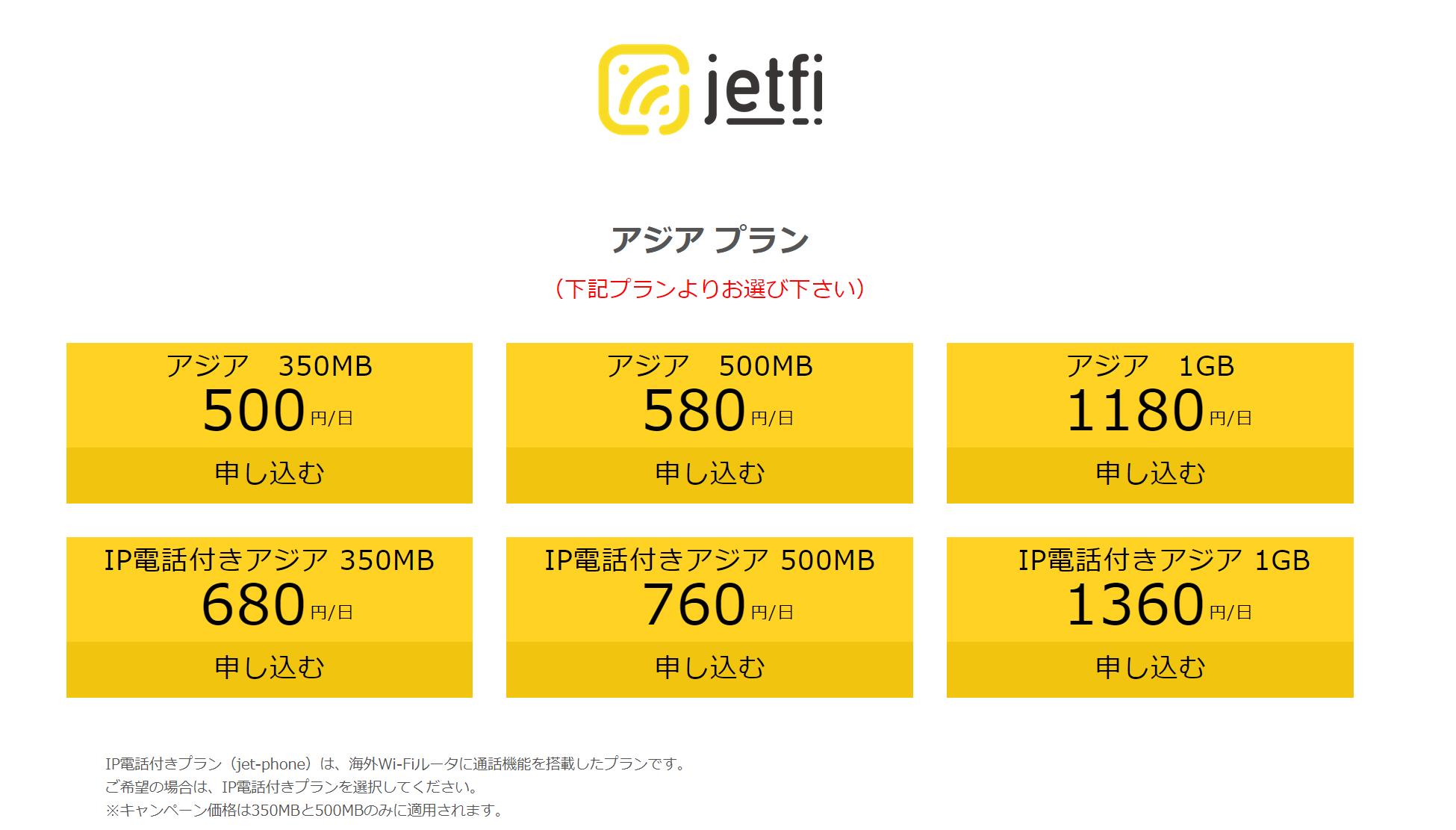 jetfiの容量を選択する画面