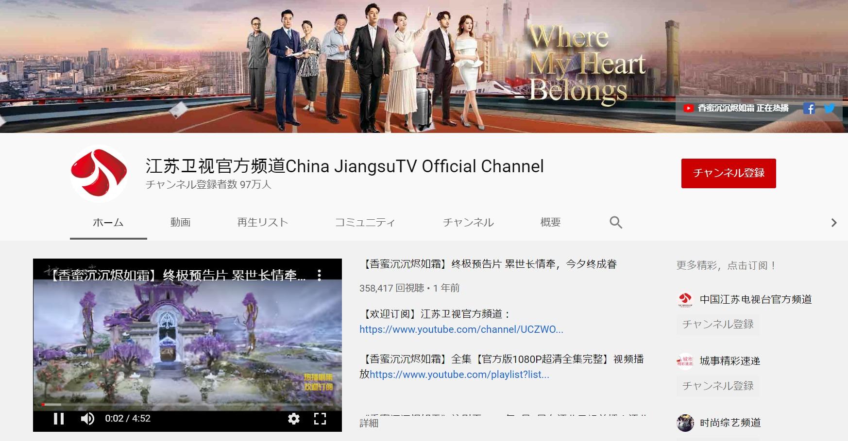 江苏卫视官方频道のYouTubeチャンネル
