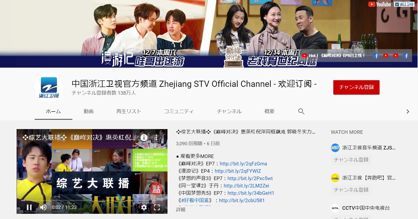 中国浙江卫视のYouTubeチャンネル