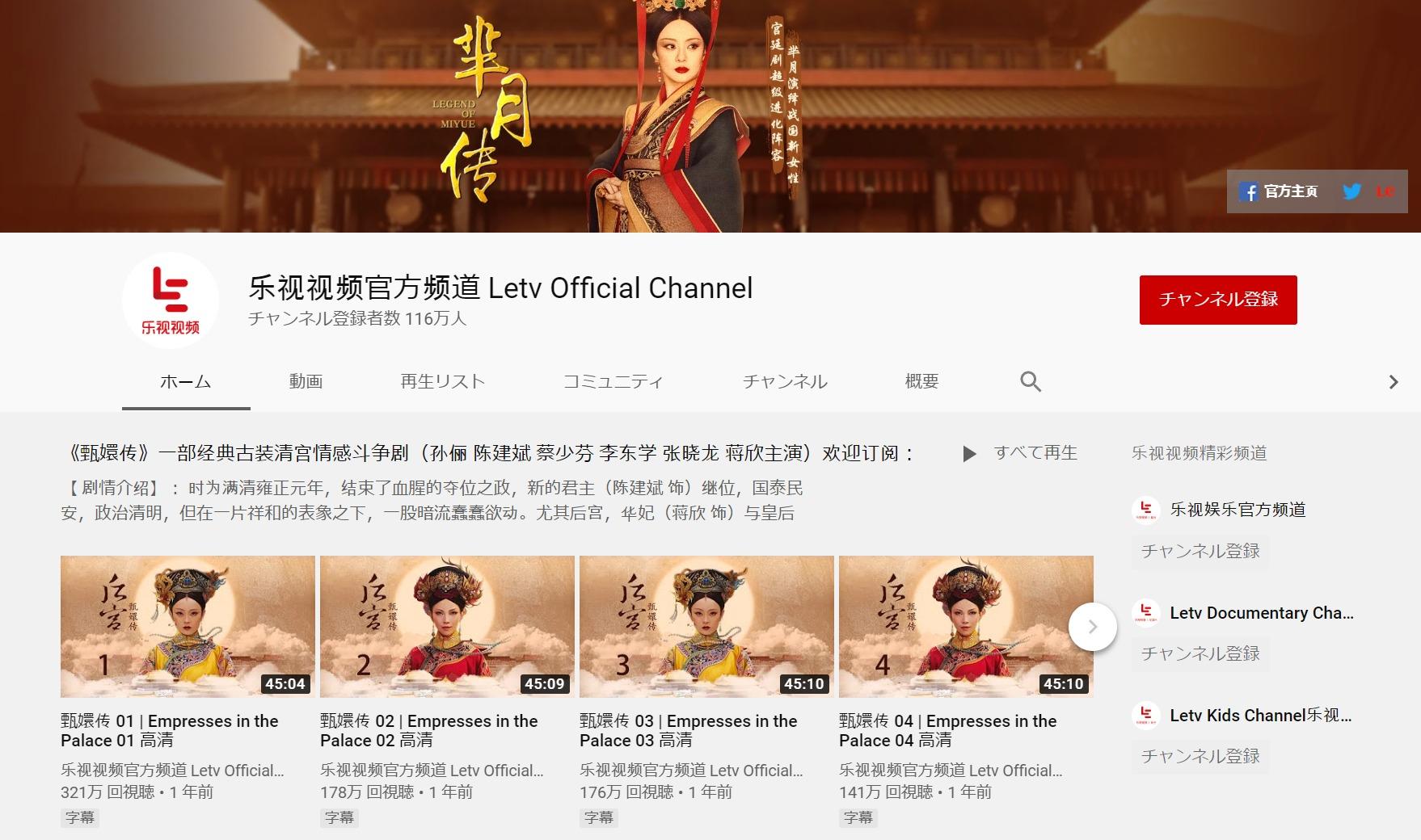 乐视视频官方频道のYouTubeチャンネル