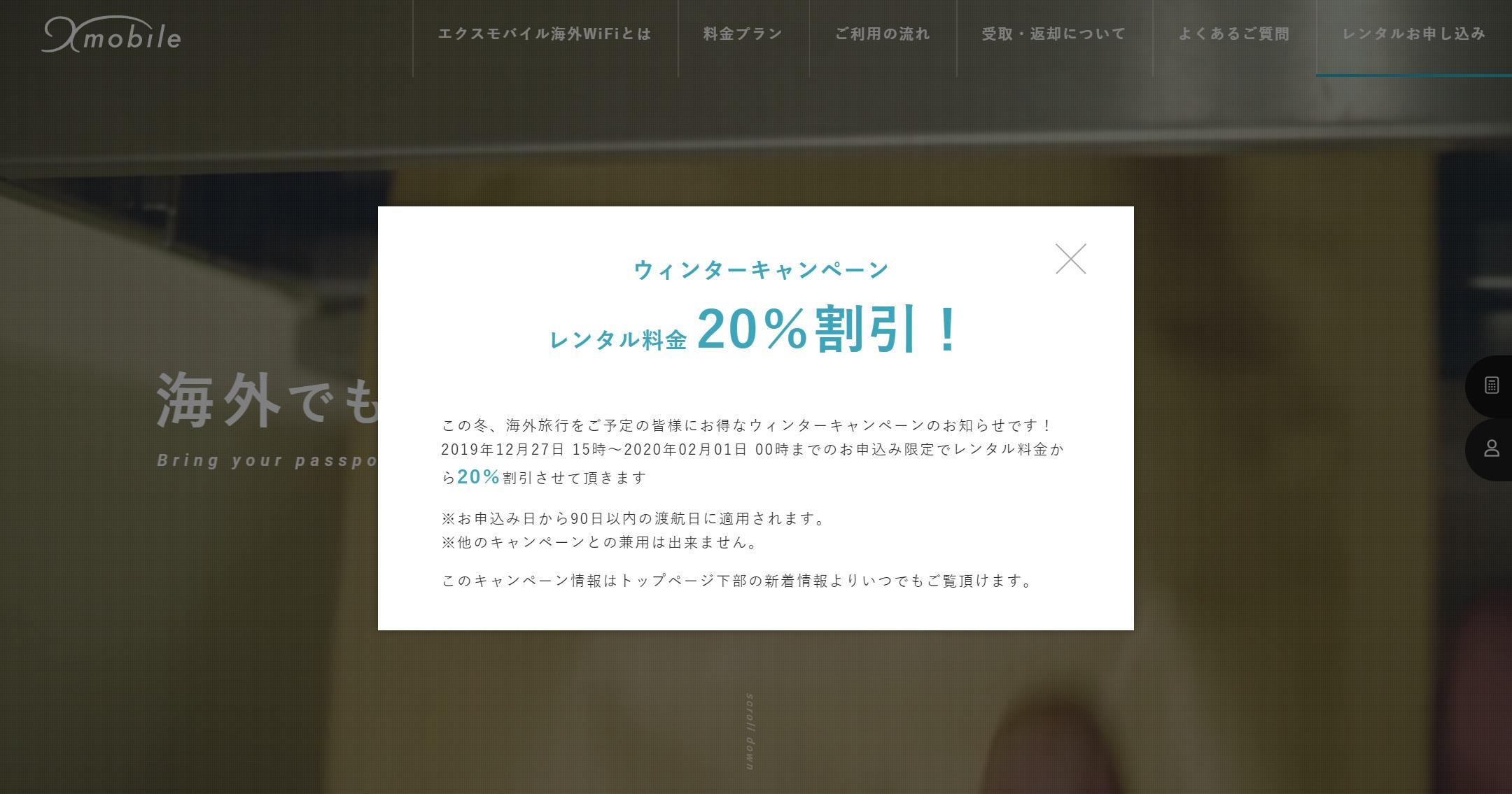 xmobileのキャンペーンとクーポン情報