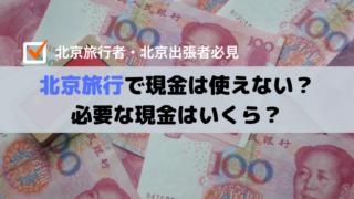 北京旅行で現金は使える?いくら必要?