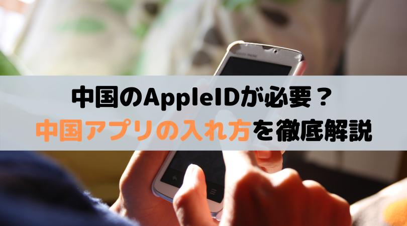 中国アプリをAppleStoreからダウンロードする方法