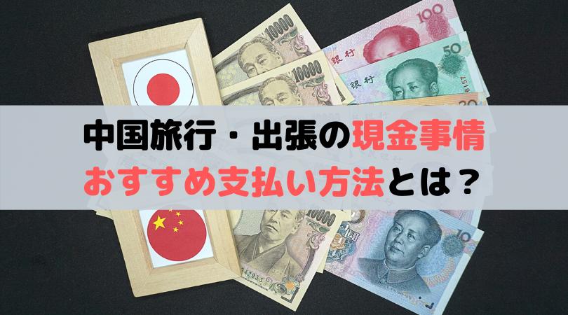 中国旅行・出張の現金事情と支払い方法まとめ