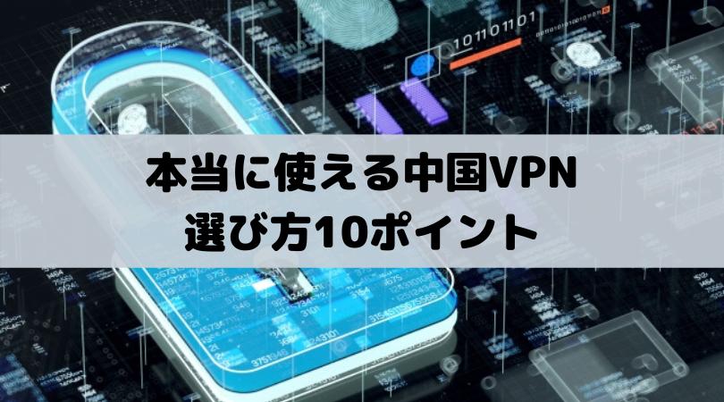 中国で本当に使えるVPNの選び方10ポイント