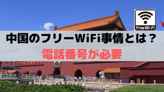 中国のフリーWiFi事情とは?