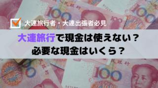 大連(中国)旅行・出張は現金より電子決済が主流?