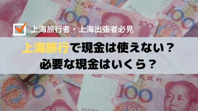 上海旅行で現金は使えない?必要な現金はいくら?